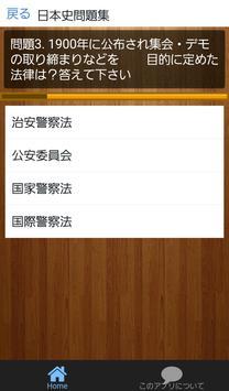 クイズ 問題集 中学生以上向け screenshot 3