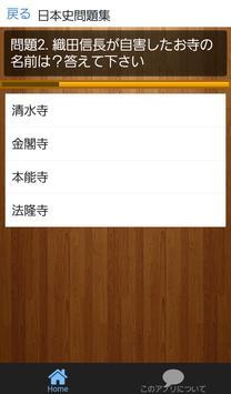 クイズ 問題集 中学生以上向け screenshot 2