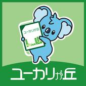 YūkarigaokaApp icon