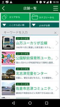 YūkarigaokaApp apk screenshot