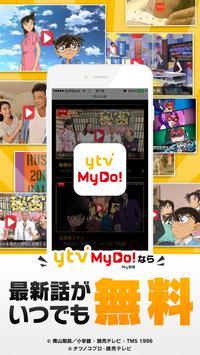 ytv  MyDo!(まいど) ~読売テレビ無料動画配信~ poster