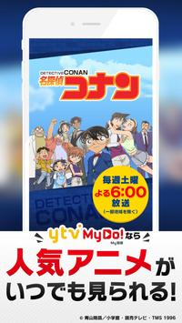 ytv  MyDo!(まいど) ~読売テレビ無料動画配信~ screenshot 1