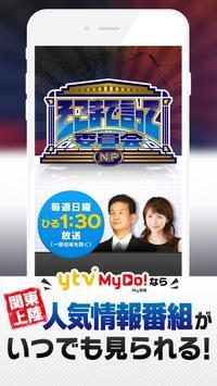 ytv  MyDo!(まいど) ~読売テレビ無料動画配信~ screenshot 2