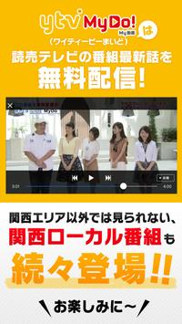 ytv  MyDo!(まいど) ~読売テレビ無料動画配信~ screenshot 6