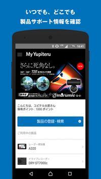 MyYupiteru poster