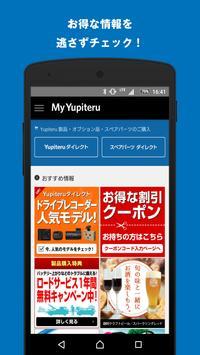 MyYupiteru screenshot 2