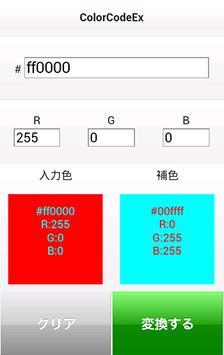 ColorCodeEx screenshot 1