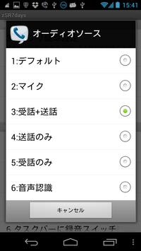 zSuperRecorder 3days Trial screenshot 7