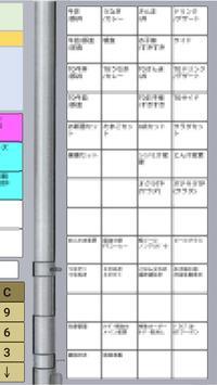 10オーダーハンディタイムトライアル screenshot 2