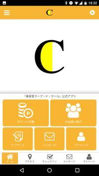 クープドクール公式アプリ screenshot 1