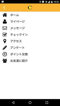 クープドクール公式アプリ screenshot 2