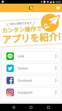 クープドクール公式アプリ screenshot 3