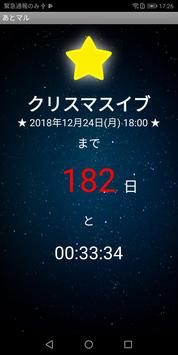ScheduledDay -Countdown apk screenshot