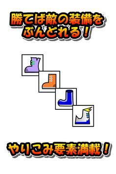 アクションゲーム「ダッシュでバトル」 〜暇つぶしゲーム無料〜 スクリーンショット 12