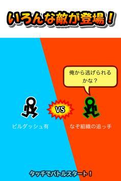 アクションゲーム「ダッシュでバトル」 〜暇つぶしゲーム無料〜 スクリーンショット 13
