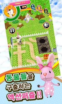 애니멀 아크![간단히 즐길 수 있는 액션 퍼즐게임] screenshot 5