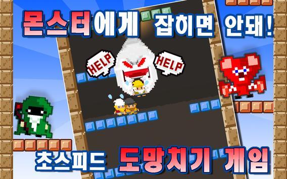 난쟁이 대탐험! apk screenshot