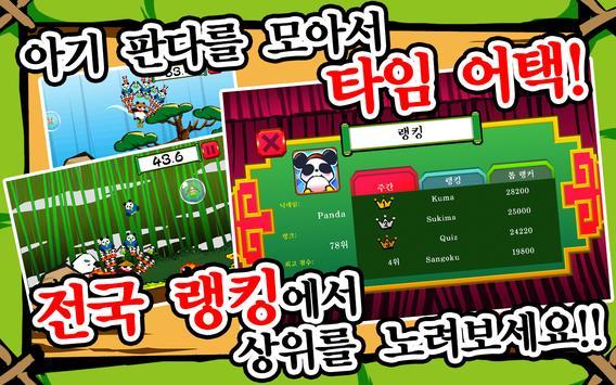 달려라! 판다 곡예단! apk screenshot