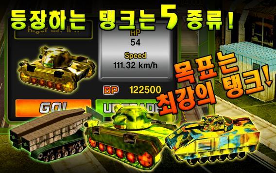 격돌! 좀비 vs 탱크! apk screenshot