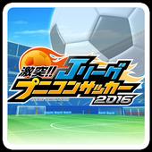 Jリーグ プニコンサッカー icon