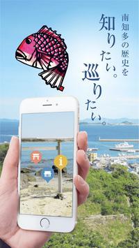 Minamichita Cultural Heritage poster