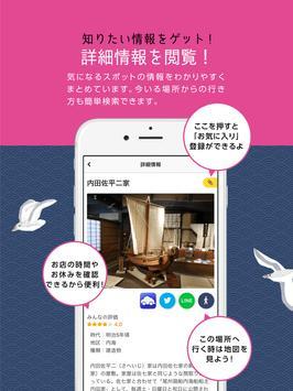 Minamichita Cultural Heritage apk screenshot