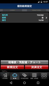 iプレミアOne apk screenshot