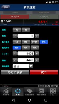 iプレミアOne apk screenshot