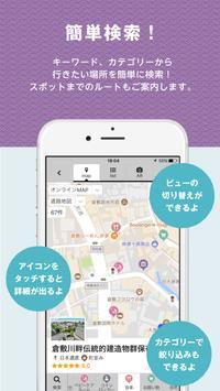 Japan Heritage Kurashiki Navi screenshot 3