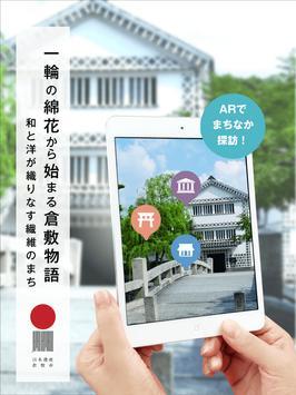 Japan Heritage Kurashiki Navi screenshot 10
