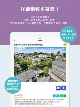Japan Heritage Kurashiki Navi screenshot 13