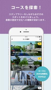 Japan Heritage Kurashiki Navi screenshot 2