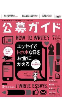 公募ガイド poster