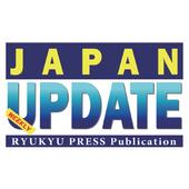 英字新聞 Japan Update icon
