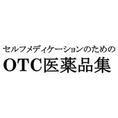 セルフメディケーションのためのOTC医薬品集 icon