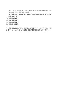 セルフメディケーションのためのOTC医薬品集 apk screenshot