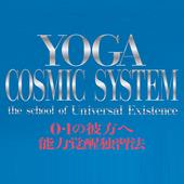 YOGA COSMIC SYSTEM 能力覚醒独習法 icon