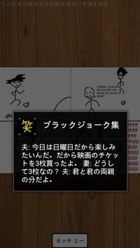 ダークな笑いで一休憩。海外のブラックジョークまとめアプリ screenshot 1