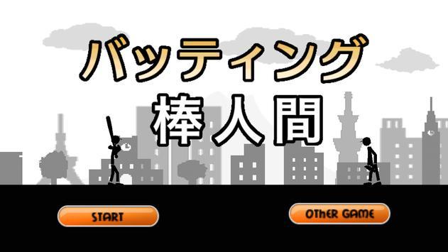 Batting stick [Baseball game] screenshot 2