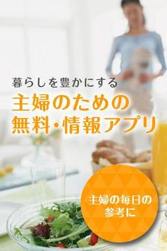 Comado-妊娠・出産・子育て~主婦・育児ママの情報アプリ poster