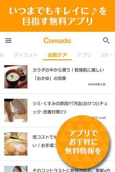 Comado-妊娠・出産・子育て~主婦・育児ママの情報アプリ screenshot 11