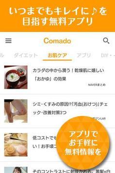 Comado-妊娠・出産・子育て~主婦・育児ママの情報アプリ screenshot 3