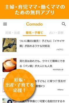 Comado-妊娠・出産・子育て~主婦・育児ママの情報アプリ screenshot 9