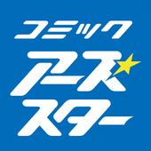 コミックアーススター icon