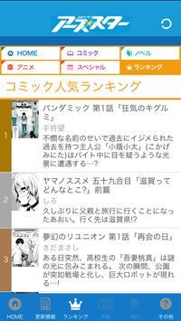 コミックアーススター apk screenshot