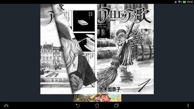 無料で漫画が読める★コミボ~アロエッテの歌編~ apk screenshot