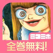 無料で漫画が読める★コミボ~プレゼント編~ icon