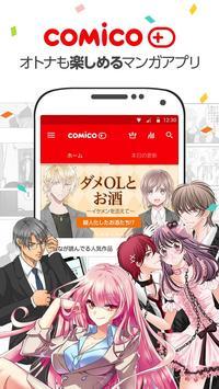 comico PLUS - オリジナルマンガが毎日更新 poster