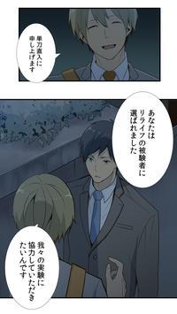 【無料漫画】ReLIFE/comicoで大人気のマンガ作品 apk screenshot