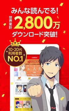 comico人気オリジナル漫画が毎日更新 コミコ screenshot 5